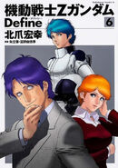 Mobile Suit Gundam Zeta Define Vol.6