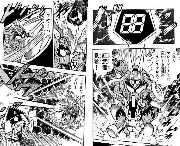 File:Hyper Senshi Gundam Boy 04.jpg