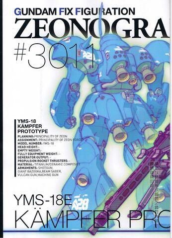 File:YMS-18 2.jpeg