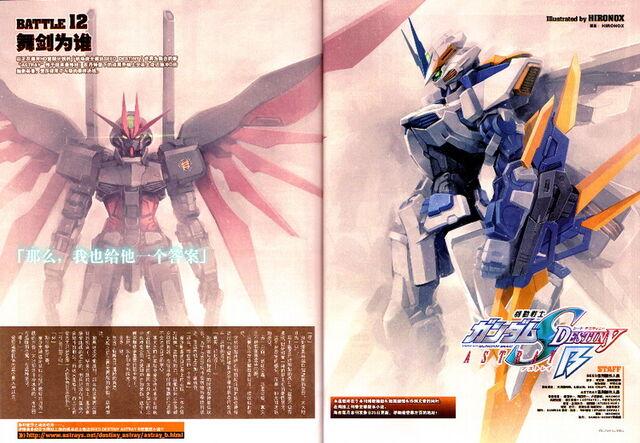 File:SEED Destiny Astray B 12.jpg