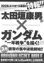 File:機動戦士ガンダム サンダーボルト.jpeg