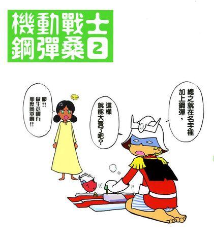 File:Gundam-san Vol.2.jpg