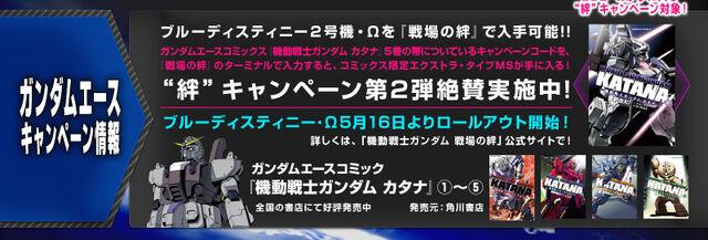 File:20120525 omega 02.jpg