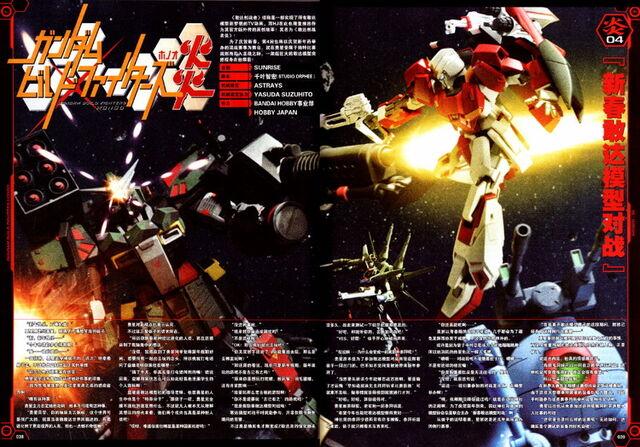 File:Gundam Build Fighters Honoo 04.jpg