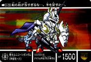 Knight Unicorn Masked Mode (Two Princes)