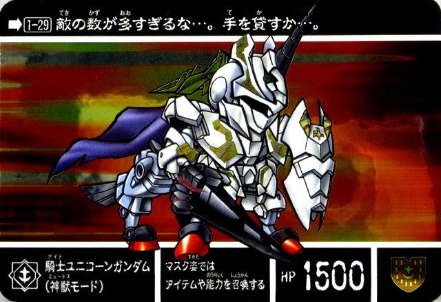 File:Knight Unicorn Masked Mode (Two Princes).jpg