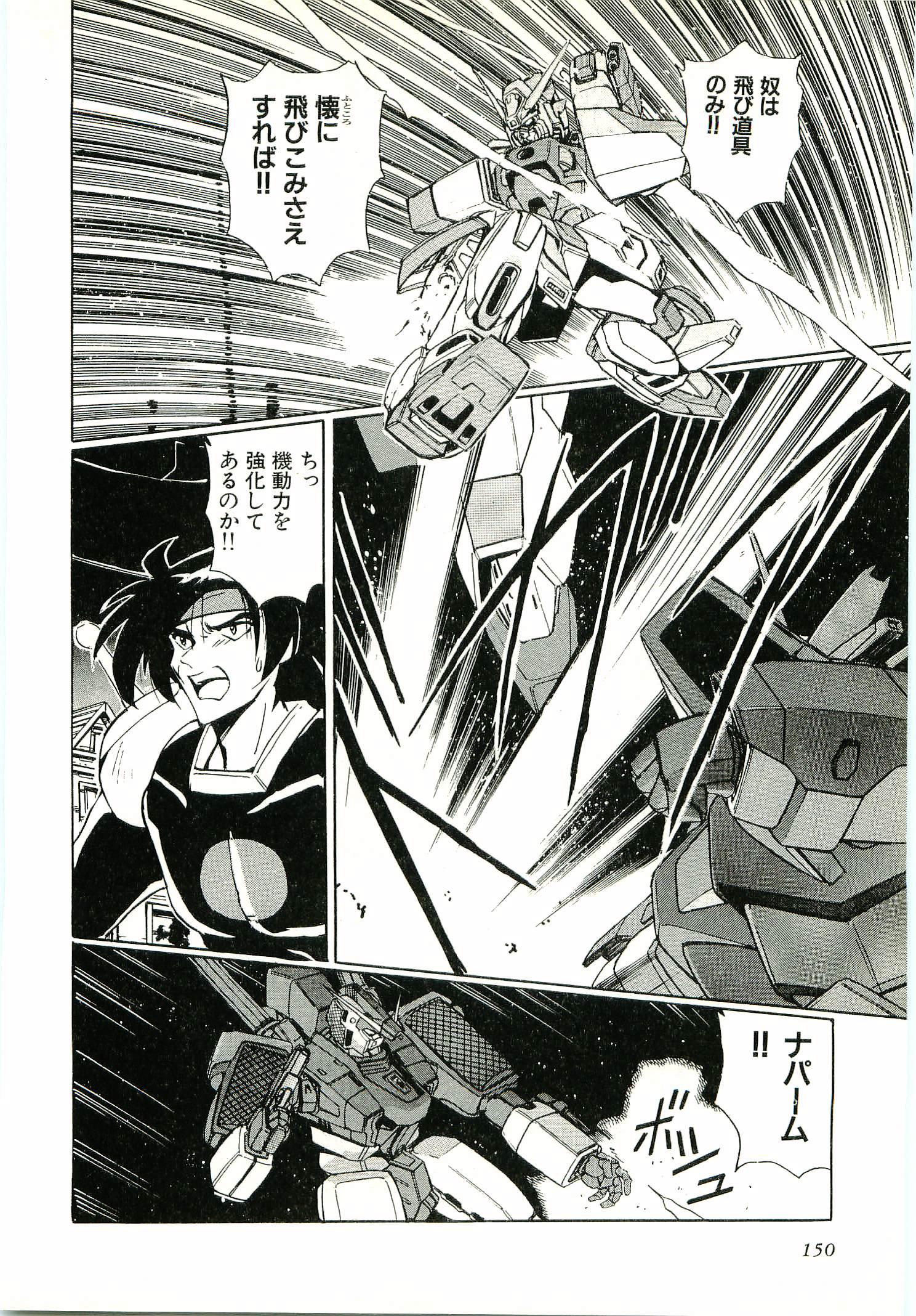 Image mobile fighter g gundam edge of for Domon is sekai s master