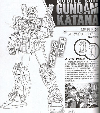 File:Srwhotnews ace11 katana3.jpg