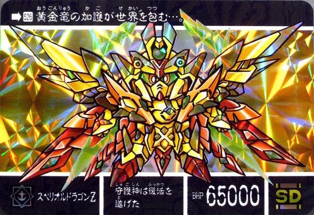 File:Superior Dragon Z.jpg