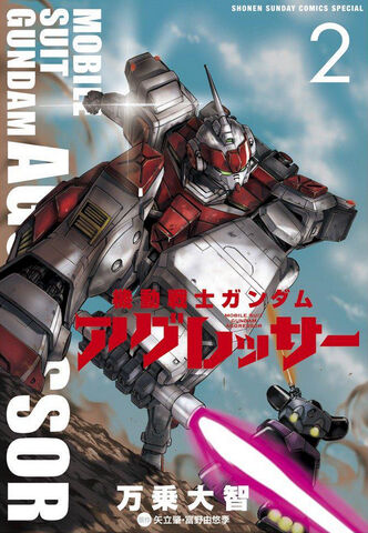 File:Mobile Suit Gundam Aggressor Vol.2.jpg