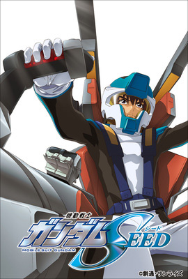 File:Gundamseed1.jpg