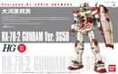 HG Gundam Ver.SG50