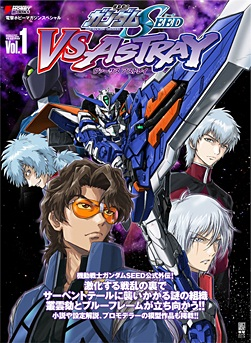 Gundam SEED VS Astray Vol.1