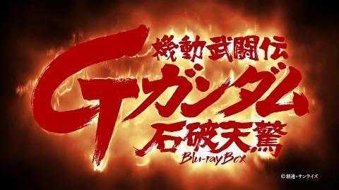 機動武闘伝GガンダムBlu-ray Box 今川総監督特典紹介PV