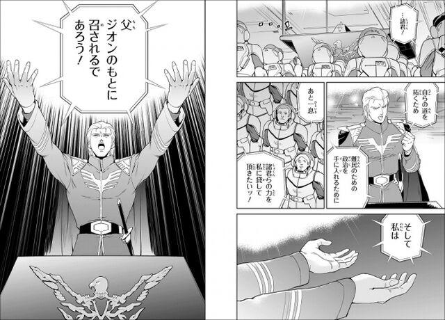 File:Mobile Suit Gundam Char's Counterattack - Beltorchika's Children (Manga) scan 6.jpg