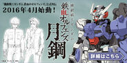 Iron-Blooded Orphans Side Story Moon Steel