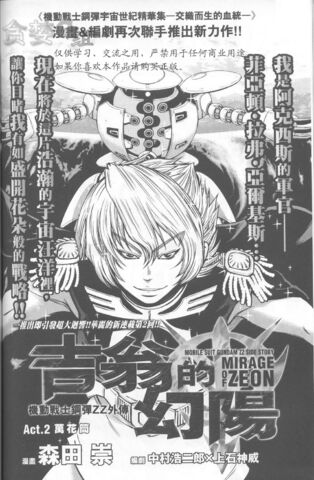 File:Mobile Suit Gundam ZZ Side Story Mirage of Zeon02.jpg