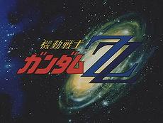 File:ZZ Gundam Title.jpg