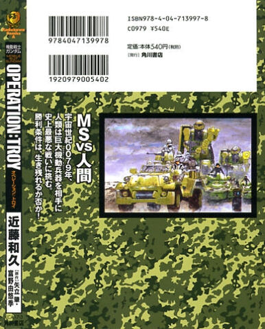 File:Mobile Suit Gundam Operation Troy cover.jpg