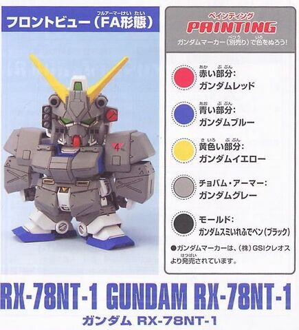 File:NT-1 FA.jpg