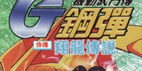 Mobile Fighter G Gundam Side Story: Flying Dragon Legend