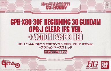 File:HG Beginning 30 Gundam GPB-J Color Clear IFS Ver.jpg