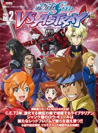 File:Gundam SEED VS Astray Vol.2.jpg