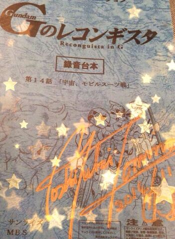 File:Gundam reconguista.jpg