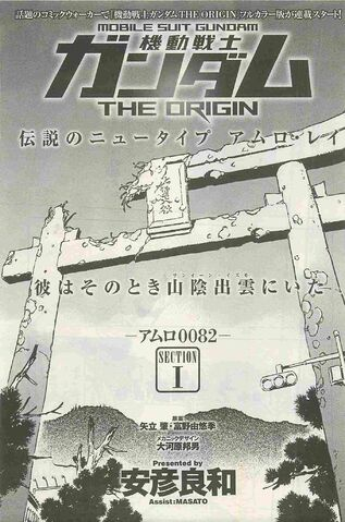 File:The Origin - Amuro 0082 033.jpg