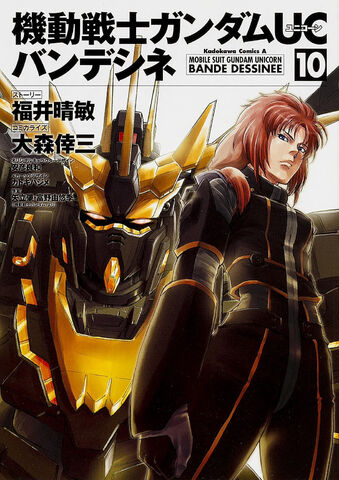 File:Mobile Suit Gundam Unicorn - Bande Dessinee Vol.10.jpg