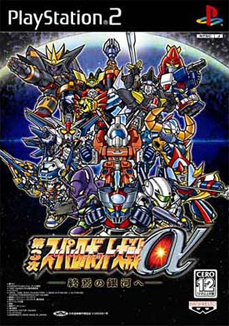 File:Super robot wars alpha3 cover.jpg
