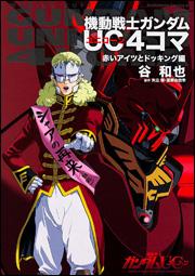 File:Mobile Suit Gundam UC 4 Frame Vol.3.jpg