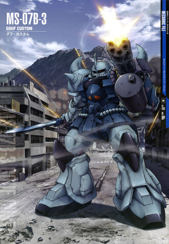 File:Gouf custom1.jpg