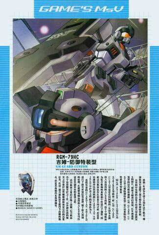 File:RGM-79MSVRf.jpg