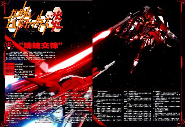 File:Gundam Build Fighters honno Eps 6.jpg