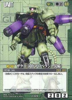 File:MS-06F Propellant Gundam War.jpg