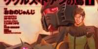 Mobile Suit Gundam: The Origin MSD: Cucuruz Doan's Island