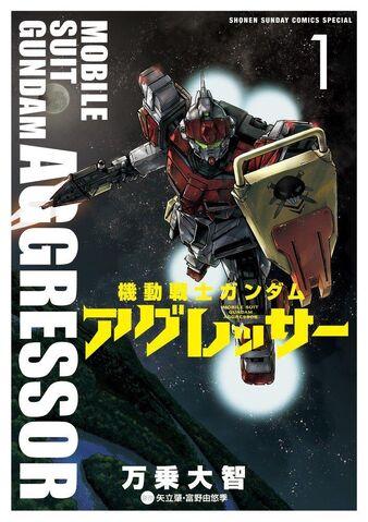 File:Mobile Suit Gundam Aggressor 01.jpg