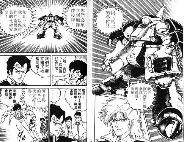 File:Mobile Suit Gundam ZZ (Manga)92.jpg
