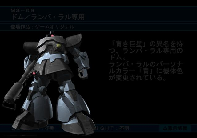 File:Ms-09-ramba-ral.jpg