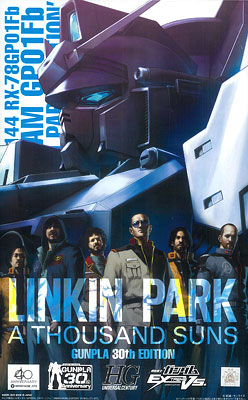 File:GundamGP01LinkinPark.jpg