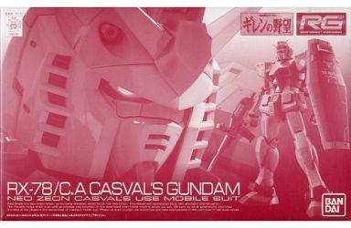 File:RG Casval's Gundam.jpg