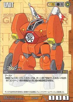 File:Gundam War U-G67.jpg