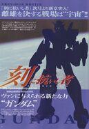 GundamADV4