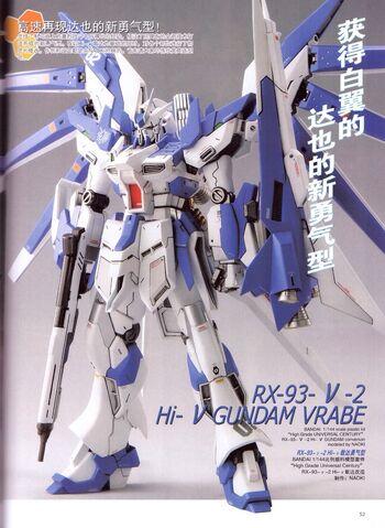 File:Hi-ν Gundam Vrabe 1.jpg