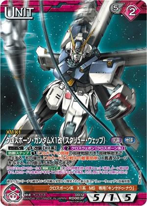 File:X-1 Kai 02.jpg