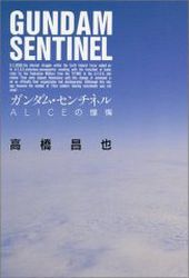 File:Gundam Sentinel Alices confession.jpg