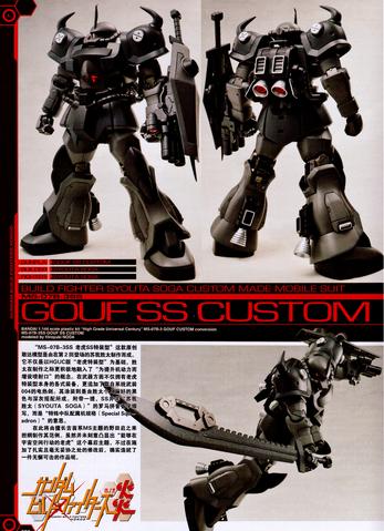 File:MS-07B-35S Gouf SS Custom 3.png