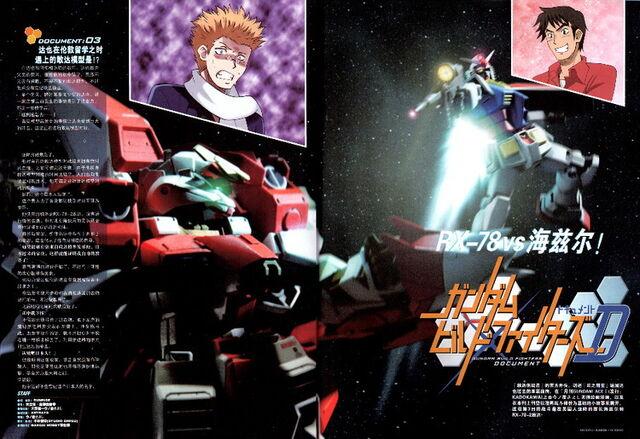 File:Gundam Build Fighters Document 03.jpg