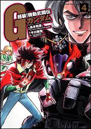 File:Chokyu! Mobile Fighter G Gundam Vol 4.jpg